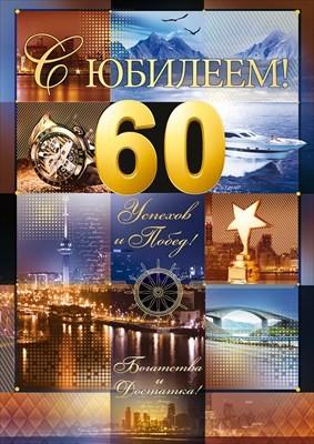 Открытки 60 лет одесса